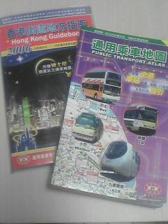 香港探索の強い味方