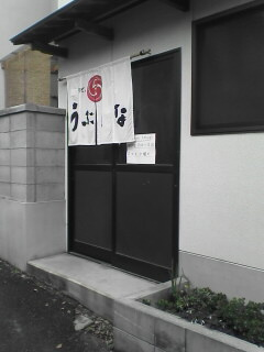 あ〜や〜し〜い新店