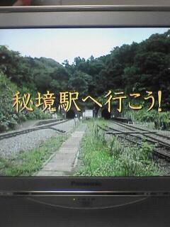 スカパー!鉄道番組の旅4
