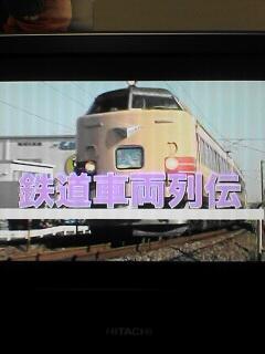 スカパー!鉄道番組の旅6