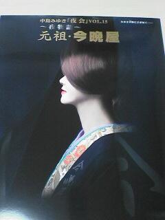 親不知→夜会→親不知