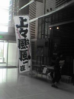 """""""颱風""""のち""""東風"""""""