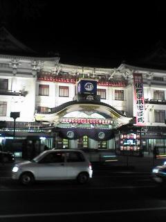 さよなら歌舞伎座